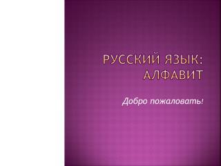 Русский  язык:  алфавит