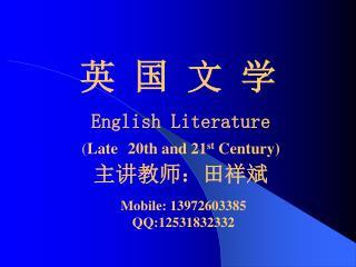 英 国 文 学
