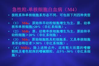 急性粒 - 单核细胞白血病( M4 ) 按粒系和单核细胞系形态不同,可包括下列四种类型: ( 1 )  M4a :原始和早幼粒细胞增生为主,原、幼单核和单核细胞≥ 20% (非红系细胞)。