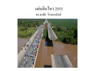 แผ่นดินไหว 2553