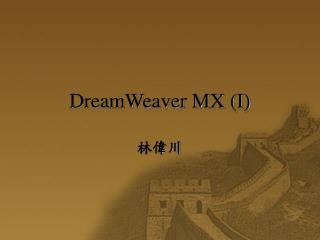 DreamWeaver MX (I)
