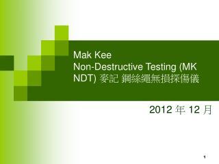 Mak Kee Non-Destructive Testing (MK NDT)  麥記 鋼絲繩無損探傷儀