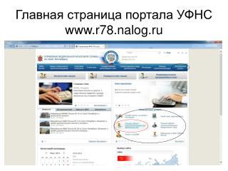 Главная страница портала УФНС r78.nalog.ru