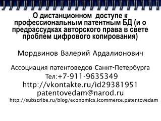 Мордвинов Валерий Ардалионович Ассоциация патентоведов Санкт-Петербурга Тел:+7-911-9635349