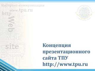 Концепция презентационного сайта ТПУ tpu.ru