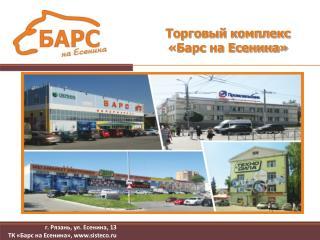 Торговый комплекс «Барс на Есенина»