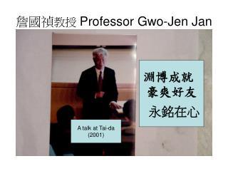 詹國禎 教授  P rofessor Gwo-Jen Jan