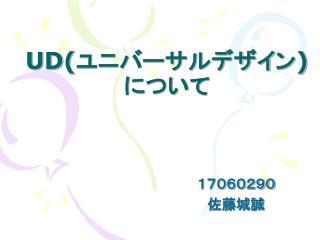 UD( ユニバーサルデザイン )         について