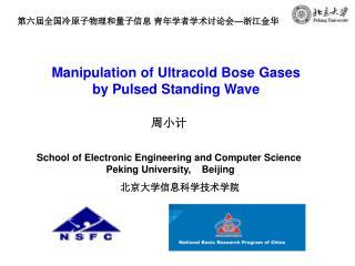 周小计 School of Electronic Engineering and Computer Science  Peking University,    Beijing