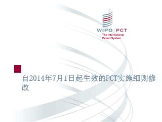 自 2014 年 7 月 1 日起生效 的 PCT 实施 细则修改