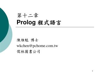 第十二章  Prolog  程式語言