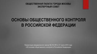 ОСНОВЫ ОБЩЕСТВЕННОГО КОНТРОЛЯ  В РОССИЙСКОЙ ФЕДЕРАЦИИ