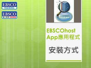 EBSCOhost App 應用程式