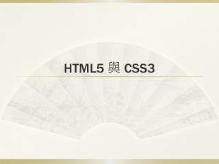 HTML5  與  CSS3