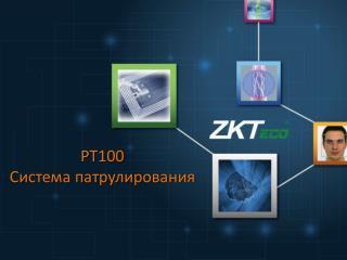 PT100  Система патрулирования