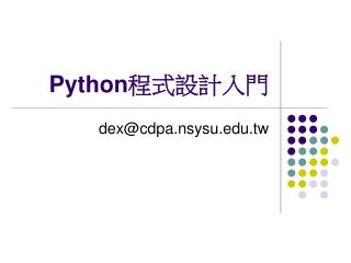 Python 程式設計入門