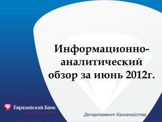 Информационно-аналитический обзор за июнь 2012г.