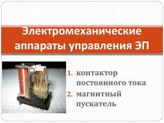 Электромеханические аппараты управления ЭП