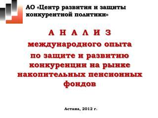 АО «Центр развития и защиты  конкурентной  политики»