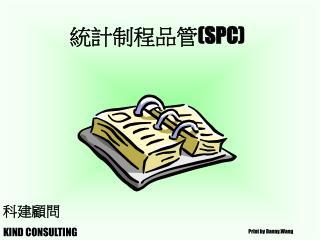統計制程品管 (SPC)