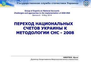 ПЕРЕХОД  НАЦИОН АЛЬНЫХ СЧЕТОВ УКРАИНЫ К  МЕТОДОЛОГИИ СНС - 2008