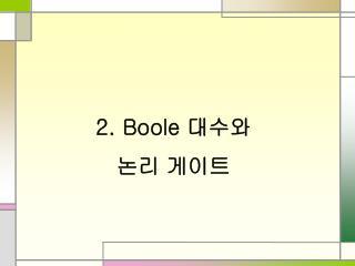 2. Boole  대수와  논리 게이트