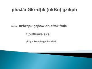 phaJ /a  Gkr -d{ ik  ( nkBo )  gzikph ivSw :  nzfwqsk gqhsw  dh  eftsk ftub /   f;oiDkswe sZs