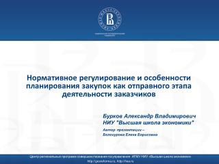 Центр региональных программ совершенствования  госуправления ИГМУ НИУ  «Высшая  школа  экономики»
