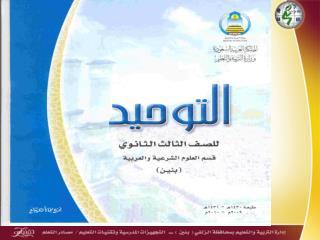 من عمل أمين مصادر مدرسة الملك فهد الابتدائية الأستاذ عبد المحسن بن سليمان الحمدان
