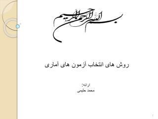 روش های انتخاب آزمون های آماری  ارائه : محمد حلیمی