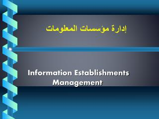 Information Establishments Management