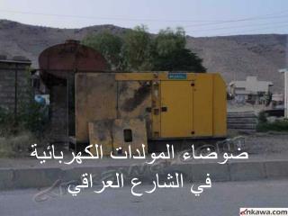 ضوضاء المولدات الكهربائية في الشارع العراقي