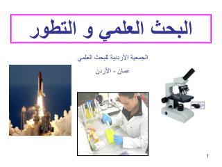 البحث العلمي و التطور