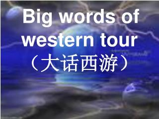 Big words of western tour  (大话西游)