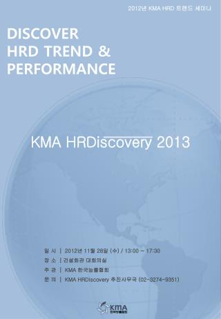 DISCOVER HRD TREND &  PERFORMANCE