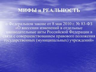 МИФЫ и РЕАЛЬНОСТЬ о Федеральном законе от 8 мая 2010 г. № 83-ФЗ
