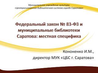 Кононенко И.М.,  директор МУК «ЦБС г. Саратова»