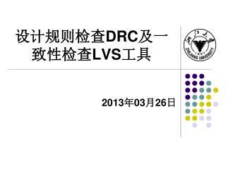 设计规则检查 DRC 及一致性检查 LVS 工具