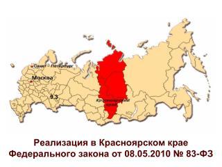 Реализация в Красноярском крае Федерального закона от 08.05.2010 № 83-ФЗ