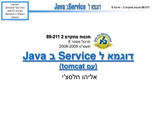 דוגמא ל  Service  ב  Java (עם  (tomcat