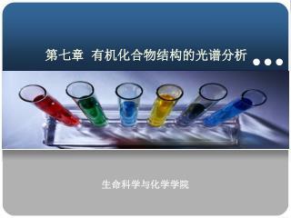 第七章  有机化合物结构的光谱分析