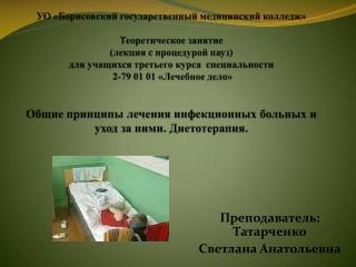 Преподаватель:  Татарченко Светлана Анатольевна