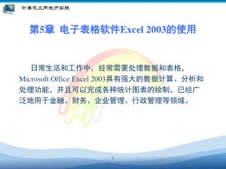 ? 5 ?  ?????? Excel 2003 ???