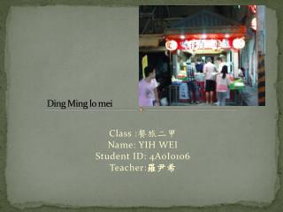 Ding Ming lo  mei