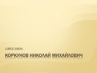 Коркунов Николай Михайлович