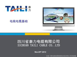 四川省泰力电缆有限公司