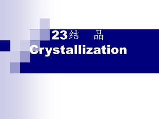 23 结  晶 Crystallization