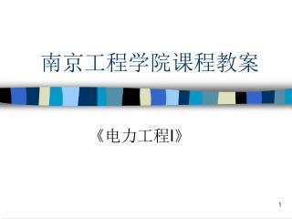 南京工程学院课程教案