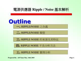電源供應器  Ripple / Noise  基本解析