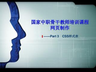 国家中职骨干教师培训课程 网页制作